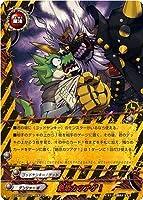 バディファイト/S-CBT01-0012 絶恐カツアゲ!【ガチレア】