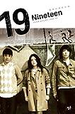 韓国語翻訳小説 19 Nineteen: (ビッグバンのT.O.P、V.I主演映画原作