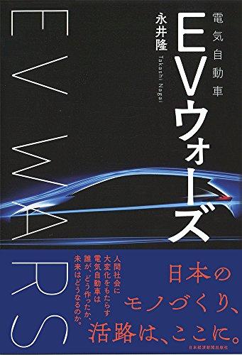 EV(電気自動車) ウォーズ