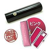 黒水牛印鑑/実印/銀行印 13.5mm ピンク ケース付き