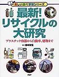 最新! リサイクルの大研究 プラスチック容器から自動車、建物まで (楽しい調べ学習シリーズ)