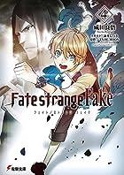 Fate/strange Fake 第04巻