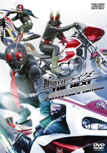 仮面ライダー THE NEXT コレクターズエディション [DVD] -