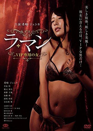 ラ・マン VIP専用の女 [DVD]