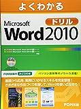 よくわかるMicrosoft Word 2010ドリル