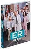 ER 緊急救命室 V 〈フィフス・シーズン〉 [DVD]