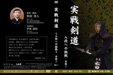 実戦剣道~八段への挑戦~1 【DVD・剣道】...