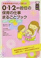 0・1・2歳児担任の保育の仕事まるごとブック―先輩保育者がやさしく教える (ハッピー保育books)