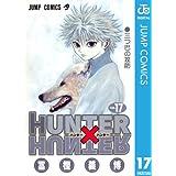 HUNTER×HUNTER モノクロ版 17 (ジャンプコミックスDIGITAL)