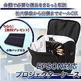 [RATOM] エプソン対応 プロジェクターケース (収納力UPモデル) 画像
