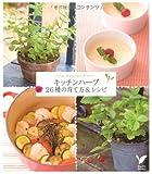 キッチンハーブ26種の育て方&レシピ—バジル、タイム、ローズマリー… (セレクトBOOKS)