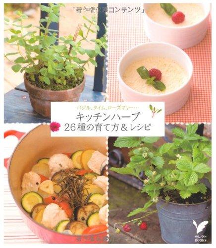 キッチンハーブ26種の育て方&レシピ―バジル、タイム、ローズマリー… (セレクトBOOKS)