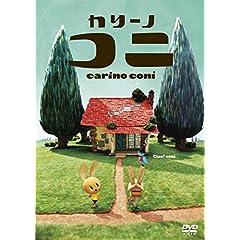 カリーノ・コニ [DVD]