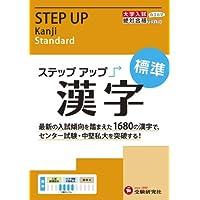 大学入試 ステップアップ 漢字 標準: センター試験・中堅私大を突破する! (大学入試絶対合格プロジェクト)