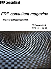 FRP consultant magazine October to December 2014