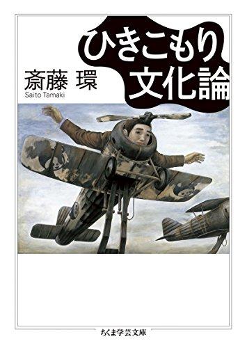 ひきこもり文化論 (ちくま学芸文庫)の詳細を見る