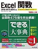 できる大事典 Excel 関数 2016/2013/2010 対応 (「できる大事典」シリーズ)