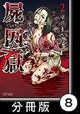 屍囚獄(ししゅうごく)【分冊版】8 (バンブーコミックス WINセレクション)