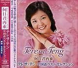 テレサ・テン中国語ベスト・セレクション - テレサ・テン