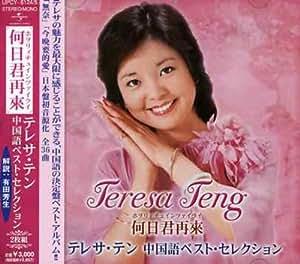 テレサ・テン中国語ベスト・セレクション