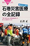 東日本大震災 石巻災害医療の全記録—「最大被災地」を医療崩壊から救った医師の7カ月 (ブルーバックス)