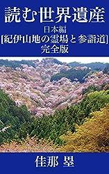 読む世界遺産: 日本編【紀伊山地の霊場と参詣道・完全版】 日本の世界遺産