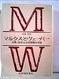 マルクスとヴェーバー―人間、社会および認識の方法 (1975年)