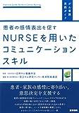 患者の感情表出を促す NURSEを用いたコミュニケーションスキル (がん看護実践ガイド) 画像