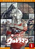 帰ってきたウルトラマン Vol.1[DVD]