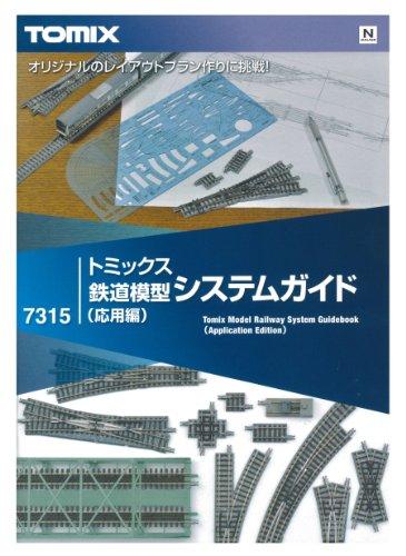 トミックス 7315 トミックス鉄道模型システムガイド 応用編