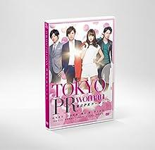 東京PRウーマン [DVD]