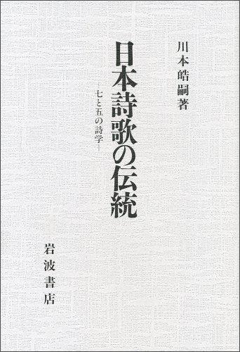日本詩歌の伝統―七と五の詩学の詳細を見る