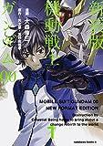 新装版 機動戦士ガンダム00(1) (角川コミックス・エース)