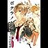ボクラノキセキ: 6【イラスト特典付】 (ZERO-SUMコミックス)