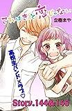 これはきっと恋じゃない 分冊版(58) (なかよしコミックス)