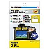 HAKUBA デジタルカメラ液晶保護フィルムMarkII Nikon Z 5 専用 DGF2-NZ5