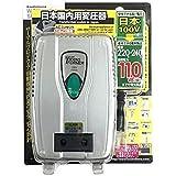 カシムラ 国内用薄型変圧器 100V→220-240V/110VA Cタイププラグ専用Kashimura アップトランス(小型タイプ) WT-92J