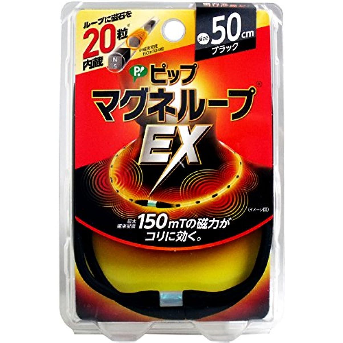 ヒール引き付ける私【ピップ】マグネループEX 高磁力タイプ ブラック 50cm ×10個セット