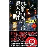 京都石塀小路殺人事件 (ジョイ・ノベルス)