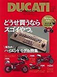 DUCATI Magazine (ドゥカティ マガジン) 2010年 11月号 [雑誌]