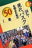 現代バスクを知るための50章 (エリア・スタディーズ)
