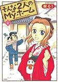 そんな2人のMyホーム(4) (アクションコミックス)