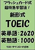 新形式TOEIC単語熟語フラッシュカード式超特急学習法