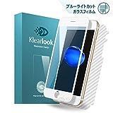 KlearLook Iphone 8/Iphone 7用 目に優しい系列 「視力保護-3D VR近距離 映画ファンにも対応」3D強化ガラスフィルム ブルーライトカット 全面フルカバー ホワイト