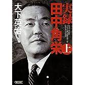 実録 田中角栄(上) (朝日文庫)
