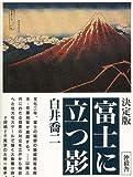 【バーゲンブック】  富士に立つ影-決定版