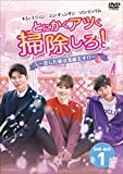 [DVD]とにかくアツく掃除しろ! ~恋した彼は潔癖王子! ?~ DVD-BOX1
