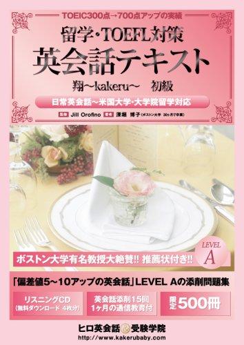 留学・TOEFL対策 英会話テキスト 翔-kakeru- 初級