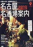 名古屋名酒場案内2019 (ぴあMOOK中部)