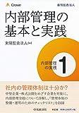 内部管理の基本と実践 (【内部管理の実務・1】)